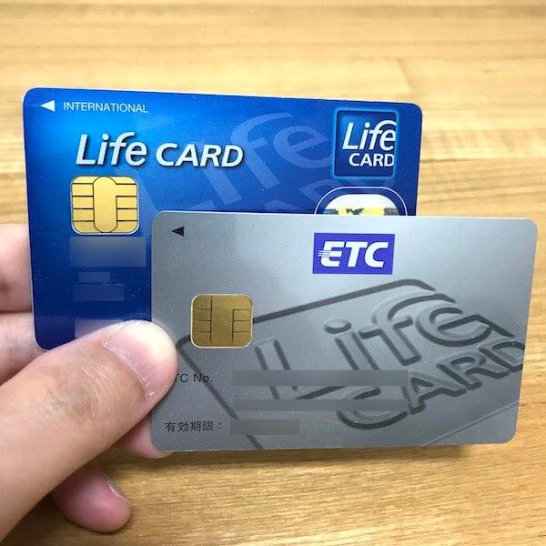 ライフカードETCカード
