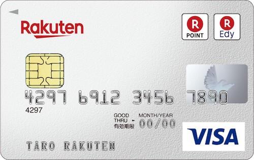 楽天カード_visa