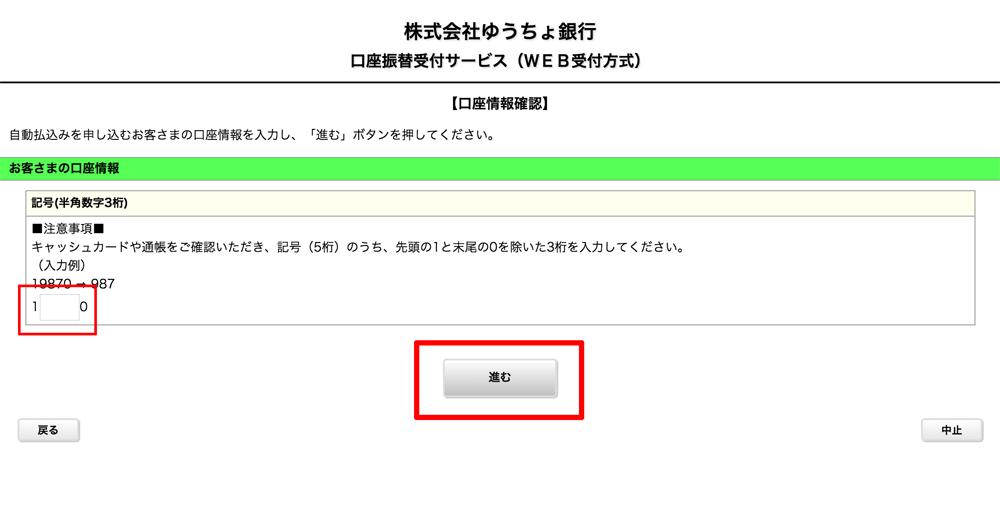 ファミマTカード_引き落とし口座登録