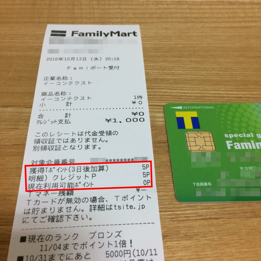 LINE Pay ファミマチャージ