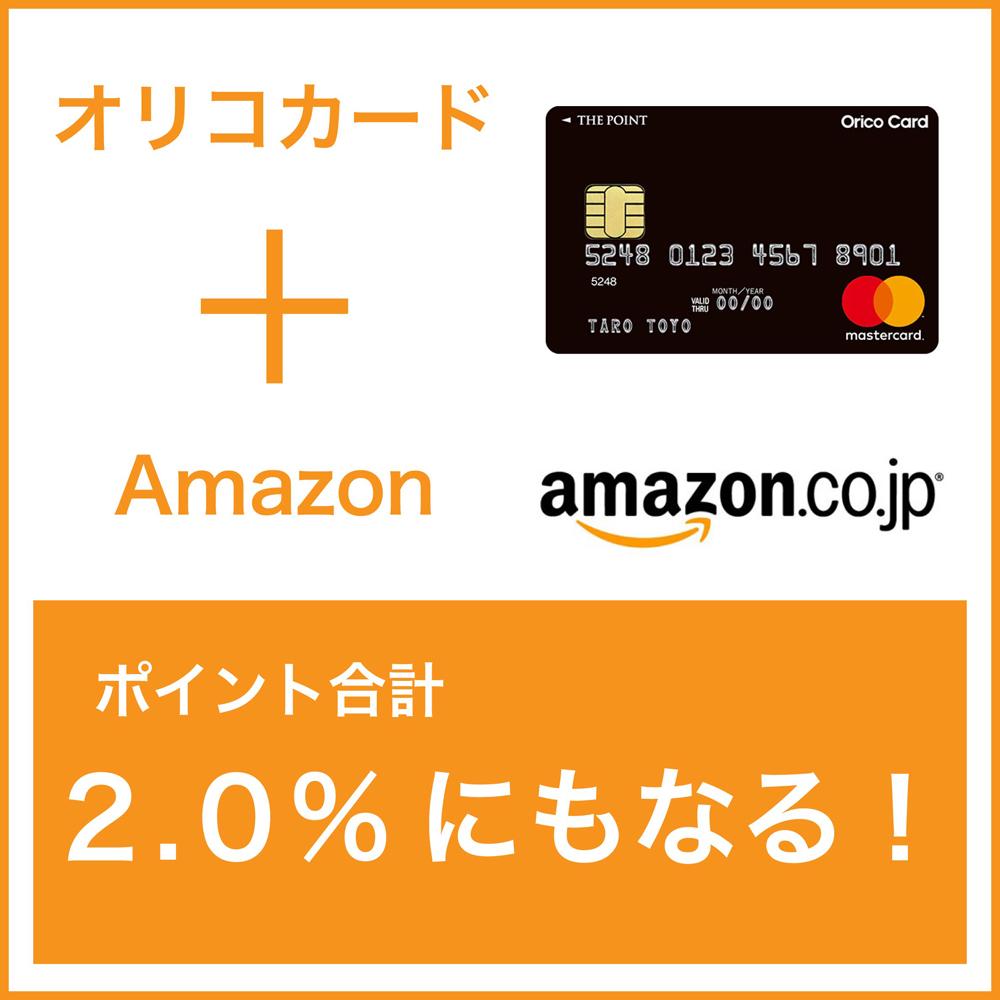 オリコカード_Amazon