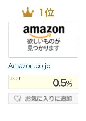 オリコモール_Amazon