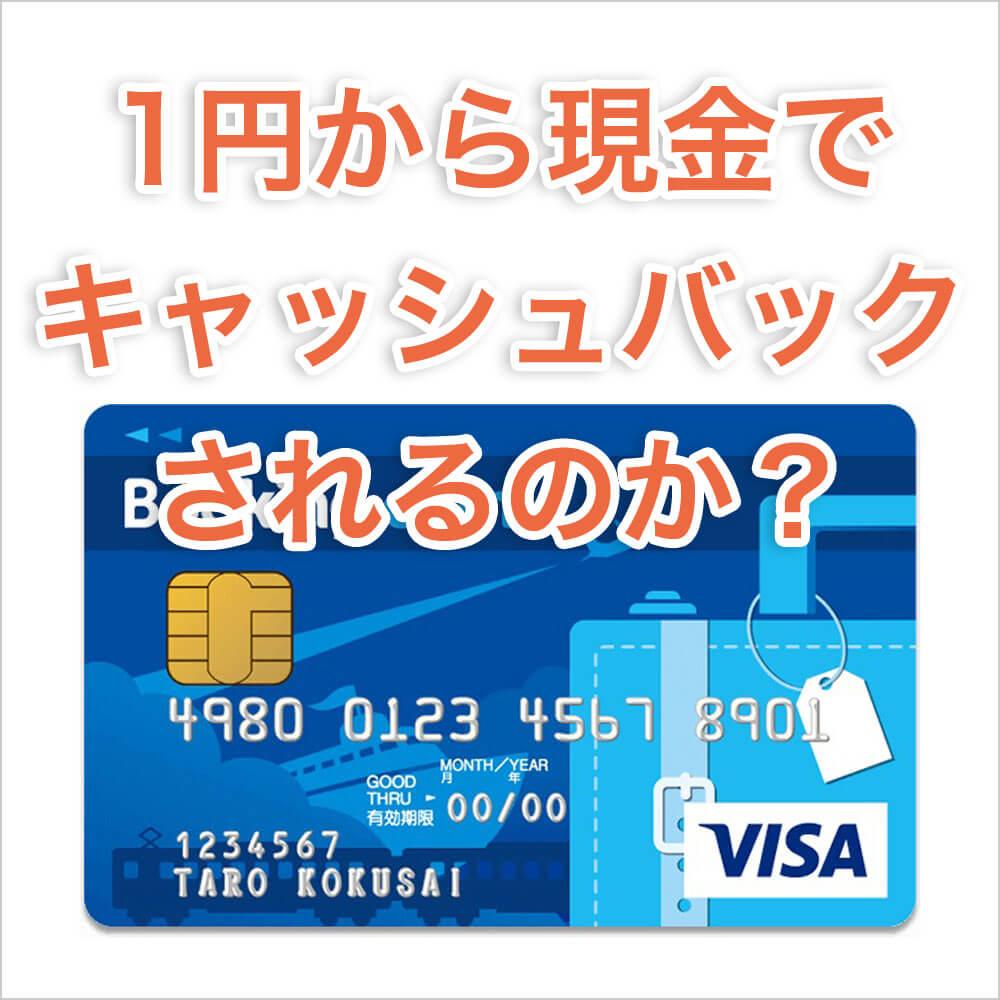 Booking.comカード1円キャッシュバック
