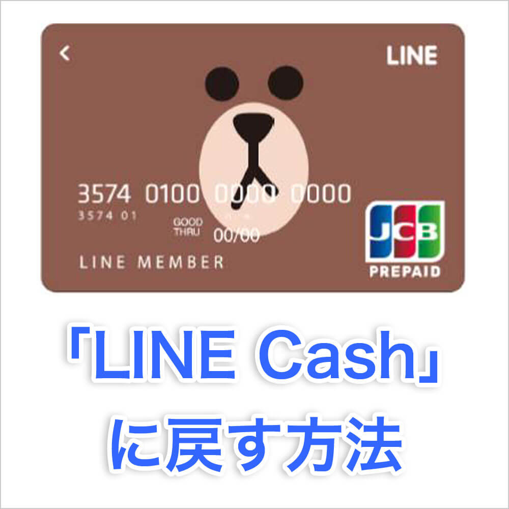 「LINE Cash」に戻す方法