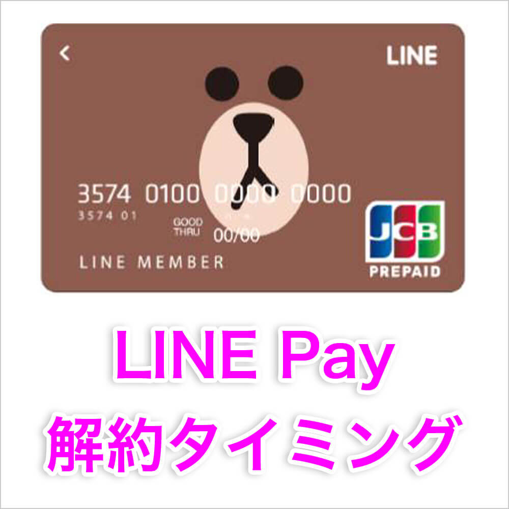 LINE Payカード、解約タイミング
