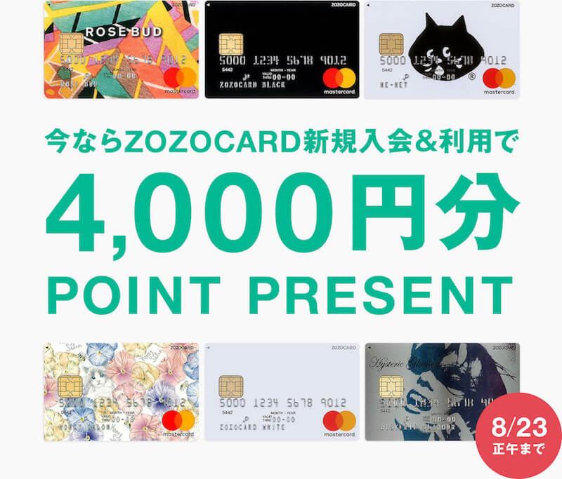 4,000円分_ZOZOCARD入会キャンペーン
