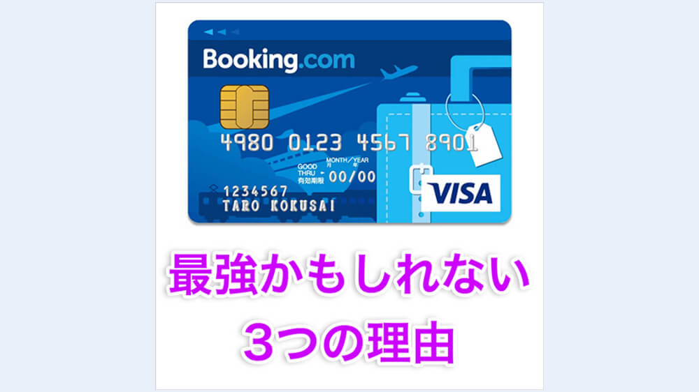 booking.comカード、最強