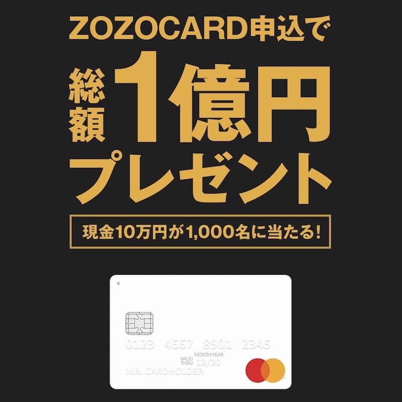 【10万円】ZOZOカードの入会キャンペーン
