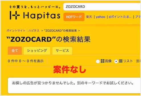 ZOZOカード_ハピタス