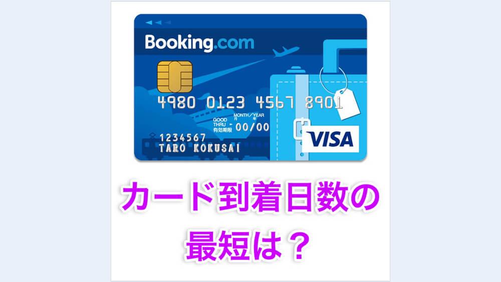 Booking.comカード、到着日数、最短