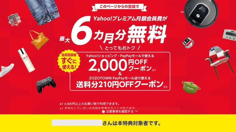 Yahoo!プレミアムの2,000円特典クーポン