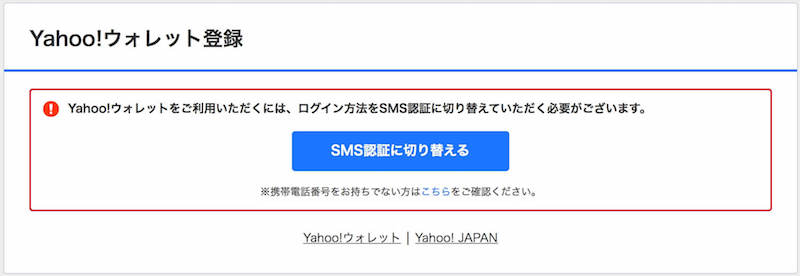 Yahoo!ウォレット_SMS認証