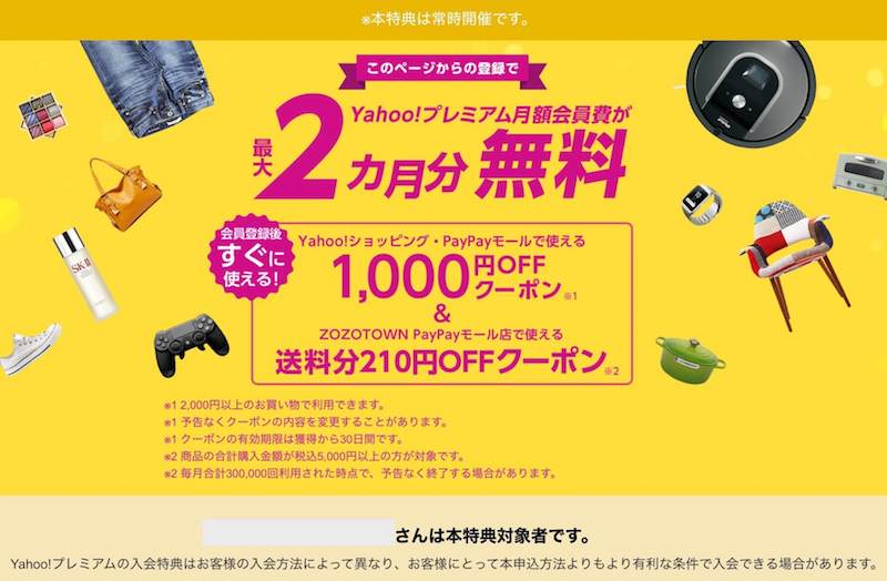 Yahoo!プレミアムの1,000円特典クーポン