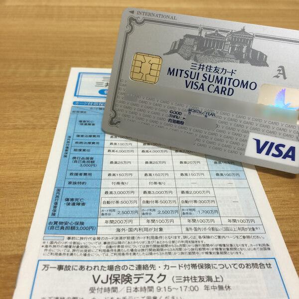 三井住友VISAカードの国内旅行保険