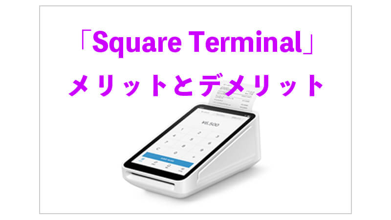 Square Terminalのメリットとデメリット
