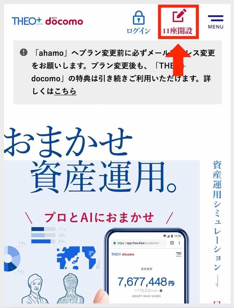 THEO+docomo_口座開設