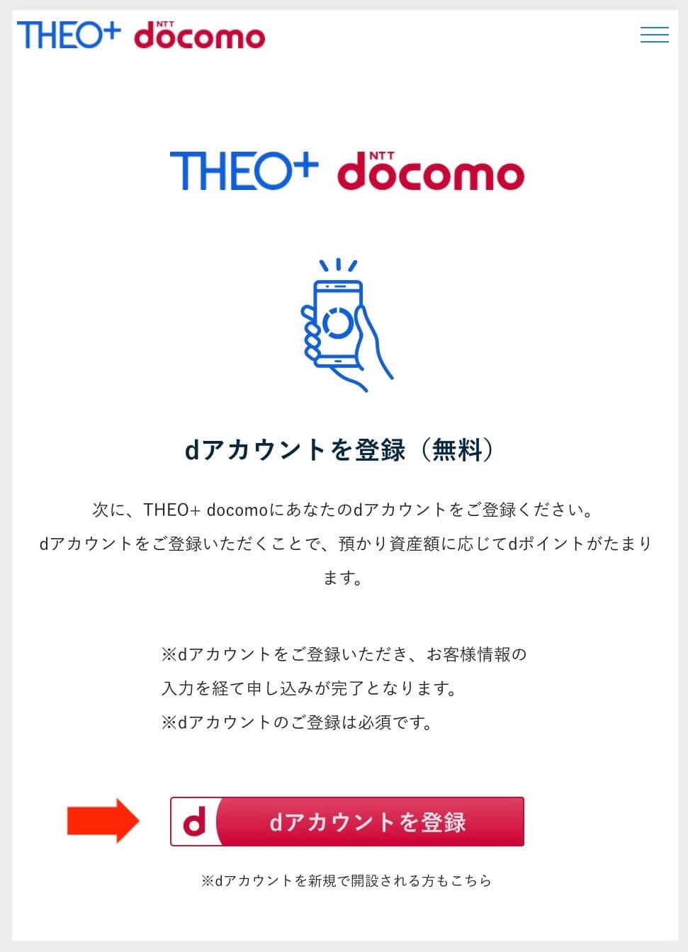 THEO+docomo_dアカウントを登録