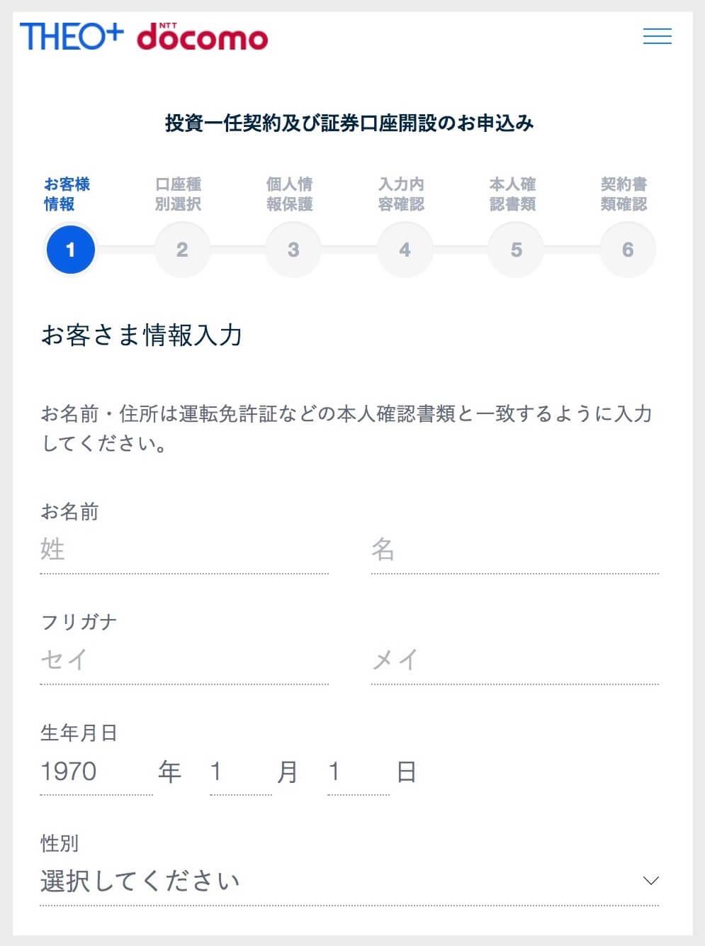 THEO+docomo_ お客様情報登録