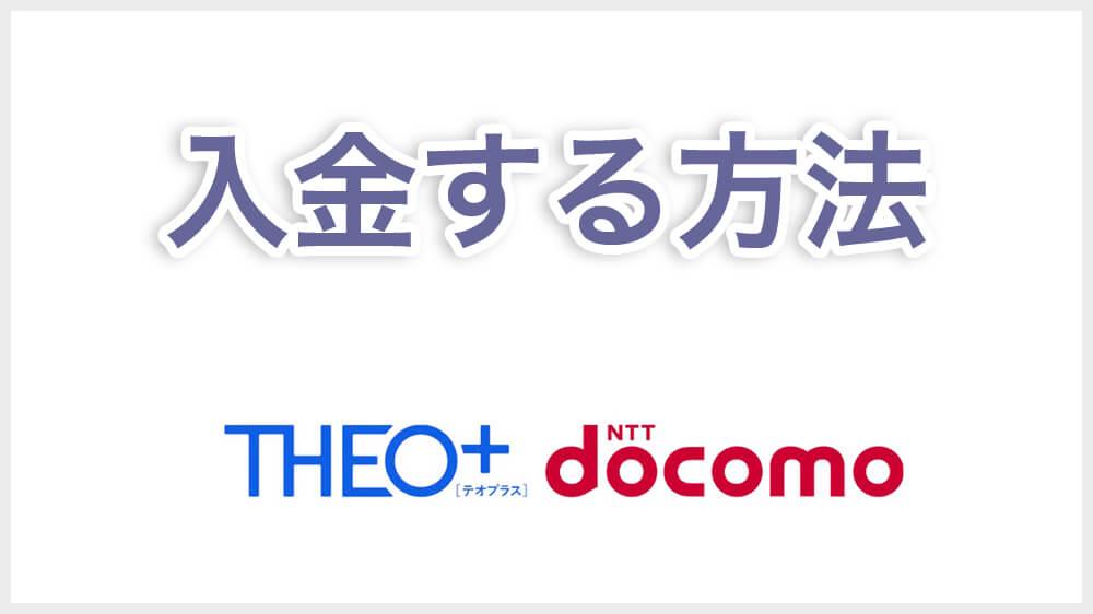 THEO+docomo_入金する方法