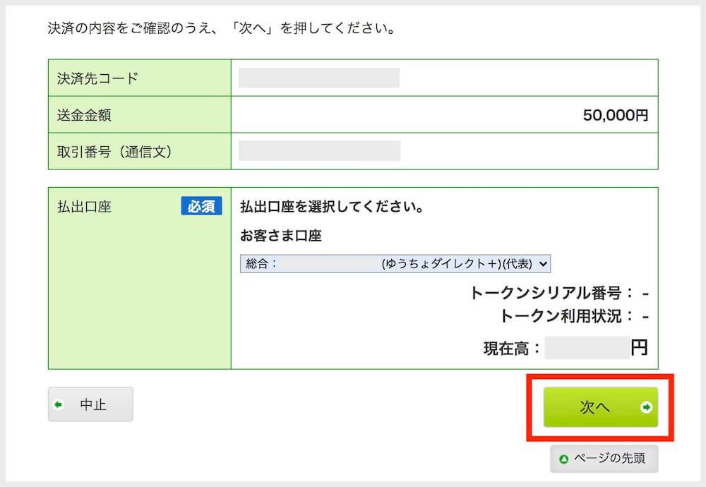 ゆうちょダイレクト_5万円入金