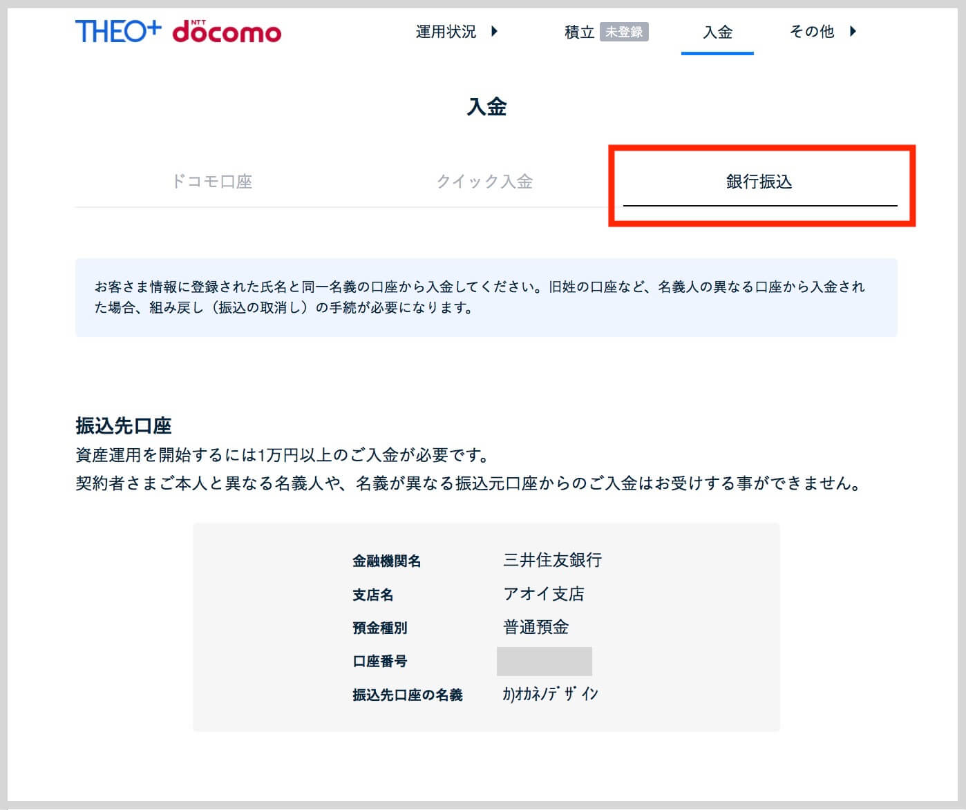 THEO+docomo_銀行振込