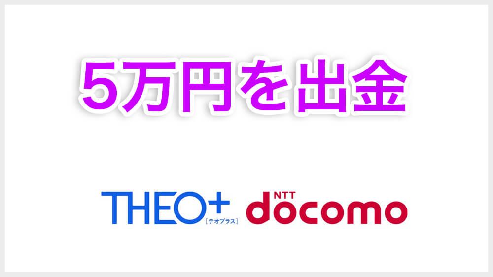 THEO+docomo_5万円を出金