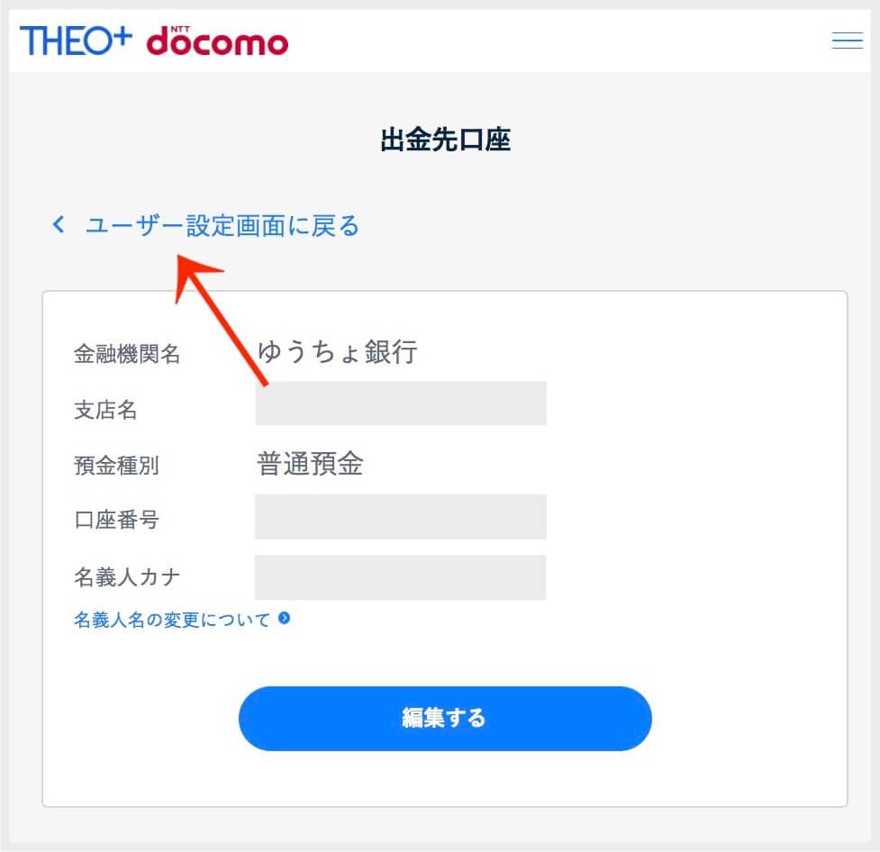 THEO+docomo_出金先口座を確認