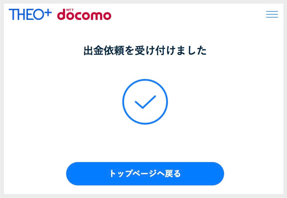 THEO+docomo_出金依頼完了