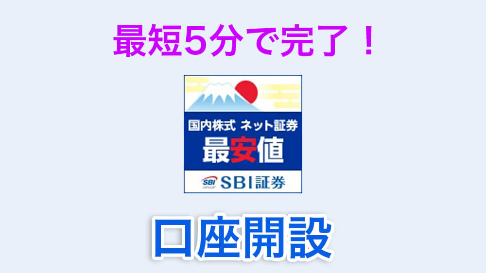 SBI証券_口座開設方法