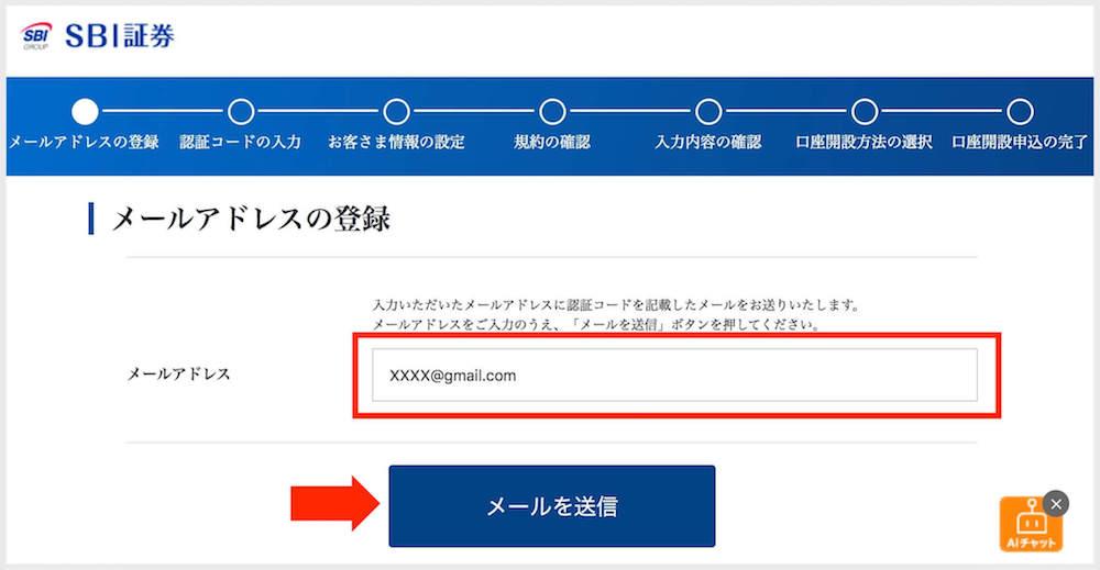 SBI証券_メールアドレスの登録