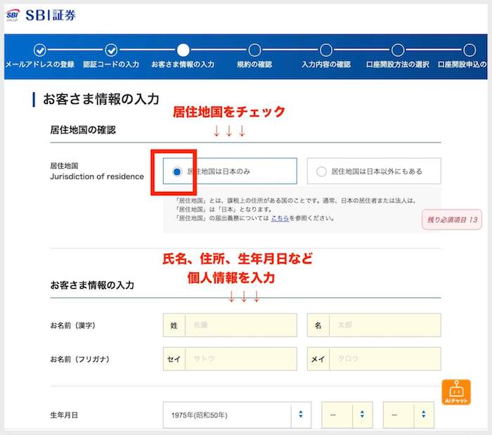 SBI証券_お客さま情報の入力