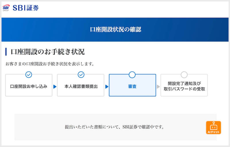 SBI証券_審査