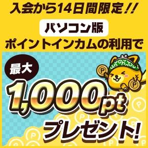 PC版1,000ptキャンペーン