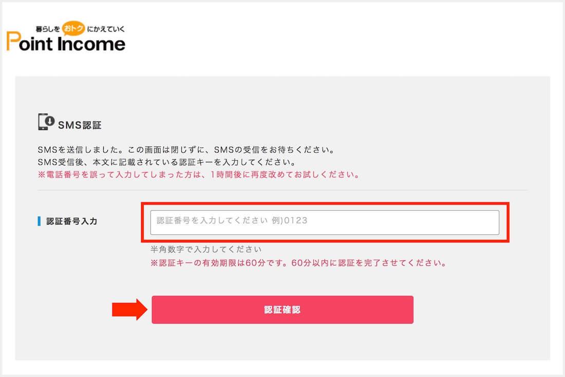 「SMS認証」認証番号4ケタ