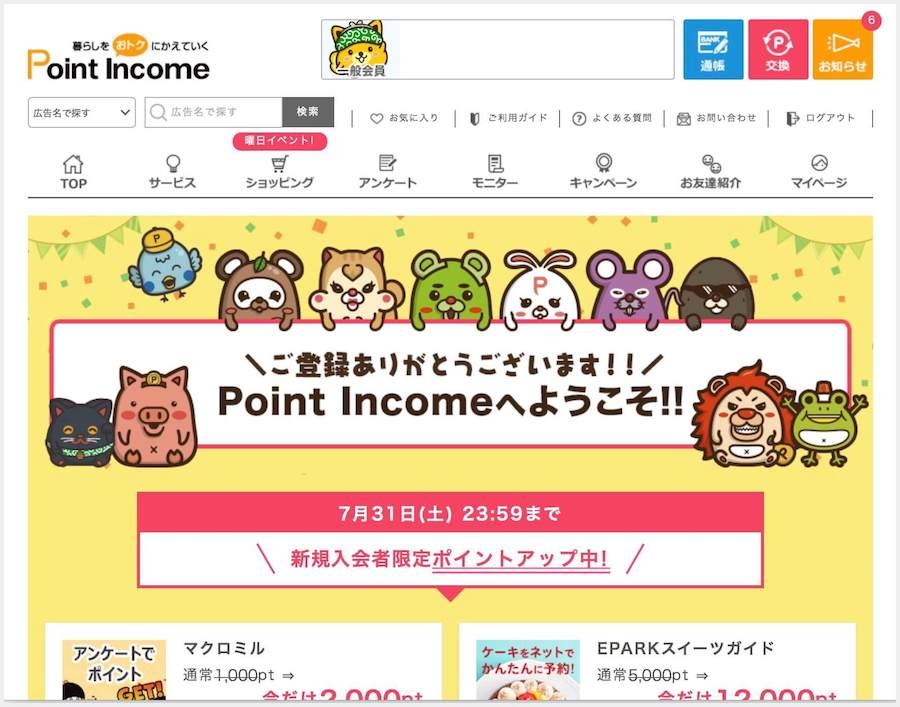 Point Incomeへようこそ!