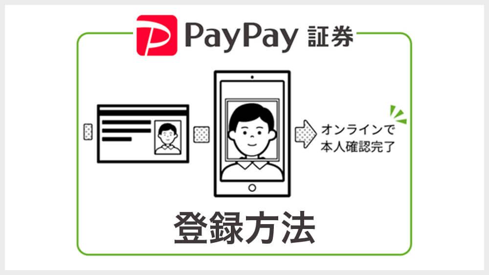 PayPay証券_登録方法
