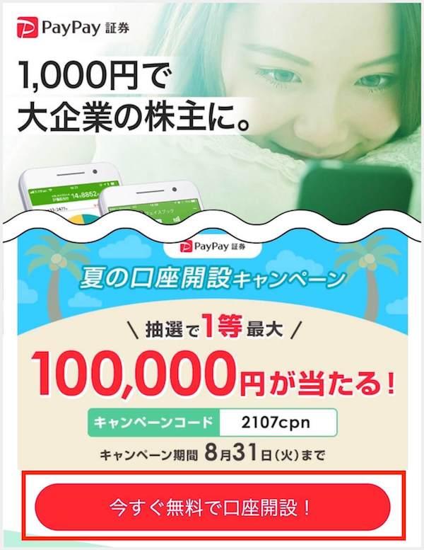 PayPay証券_キャンペーンコード