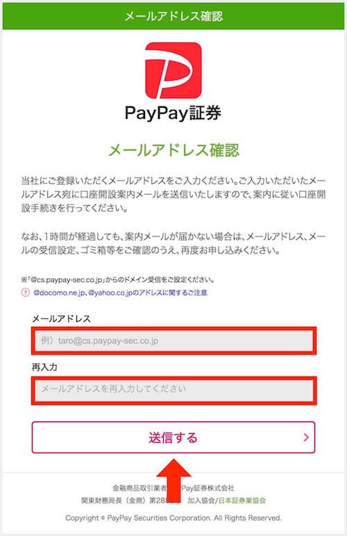 PayPay証券_メールアドレス登録