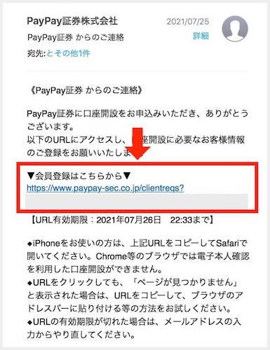 PayPay証券_会員登録_メール
