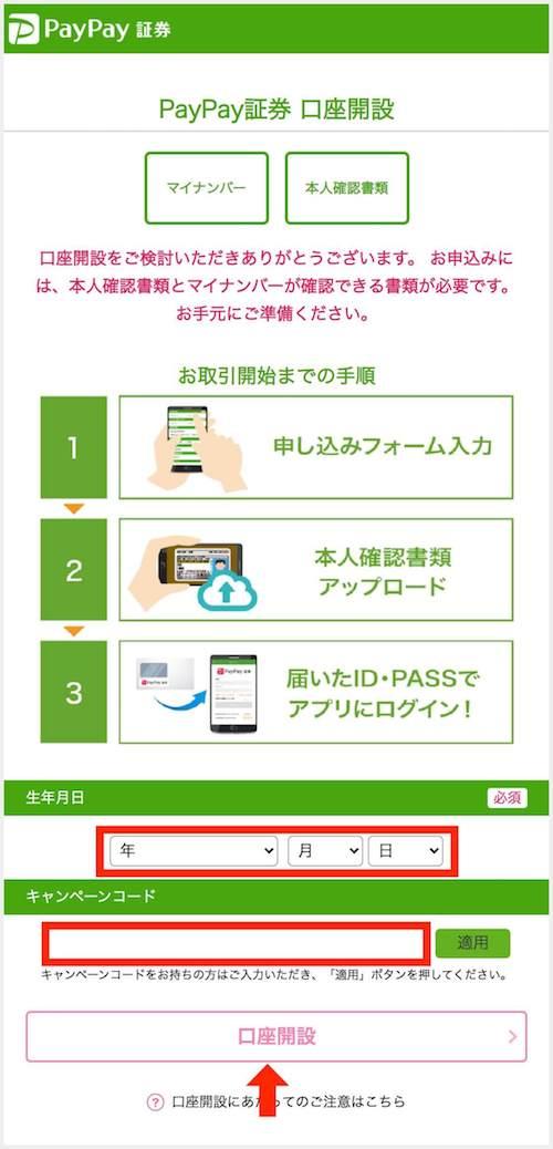 PayPay証券_会員登録