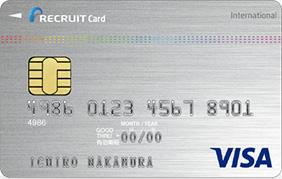 リクルートカード_visa